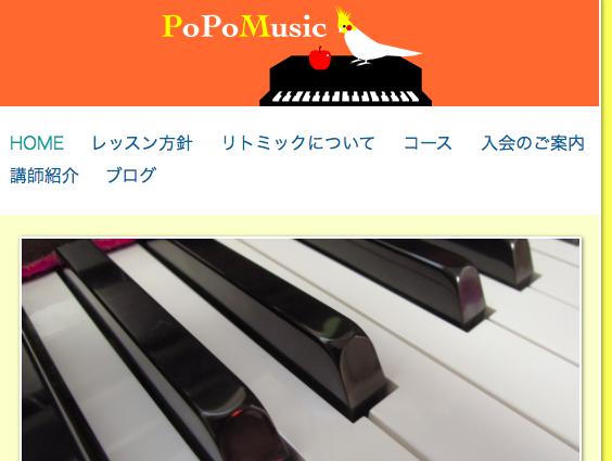 ぽぽミュージックピアノ教室サイト公開!