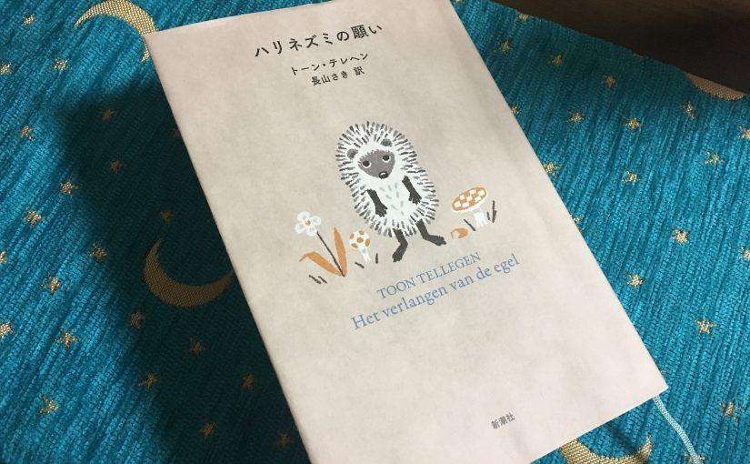 ハリネズミの願い(新潮社)