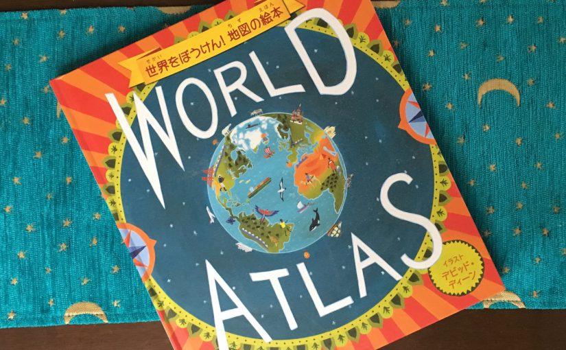 『WORLD ATLAS 世界をぼうけん!地図の絵本 』(実業之日本社)
