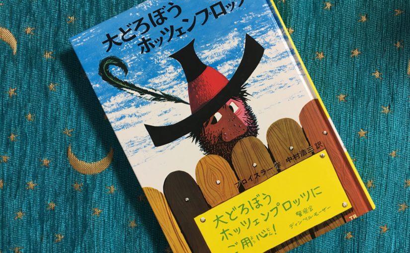 『大どろぼうホッツェンプロッツ』(偕成社)