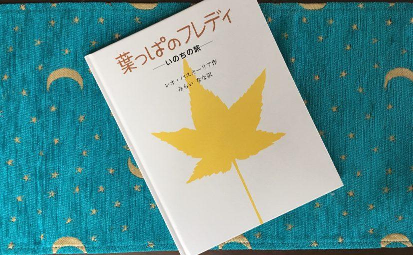 『葉っぱのフレディ』(童話屋)