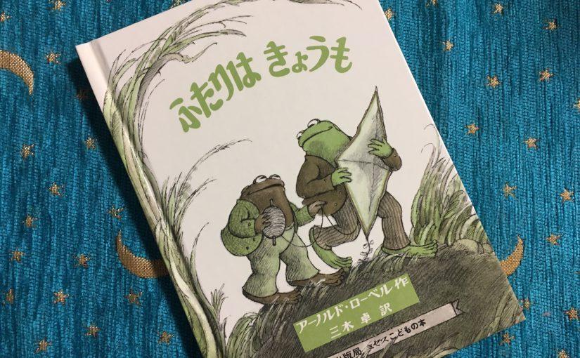おすすめ児童書:『ふたりはきょうも』(文化出版局)