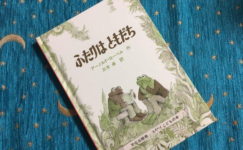 おすすめ児童書:『ふたりはともだち』(文化出版局)