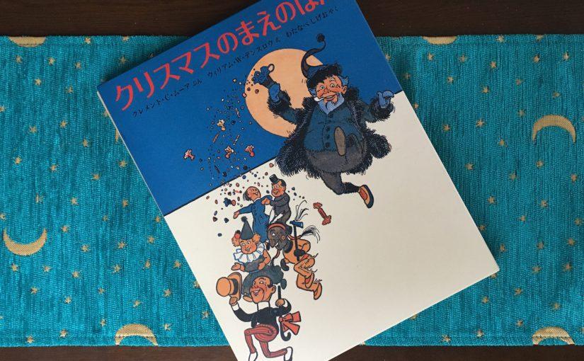 おすすめ絵本『クリスマスのまえのばん』(福音館書店)