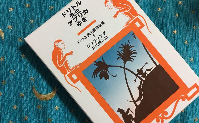 おすすめ児童書:『ドリトル先生』(岩波書店)