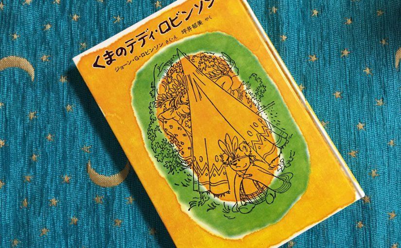 『くまのテディ・ロビンソン』(福音館書店)