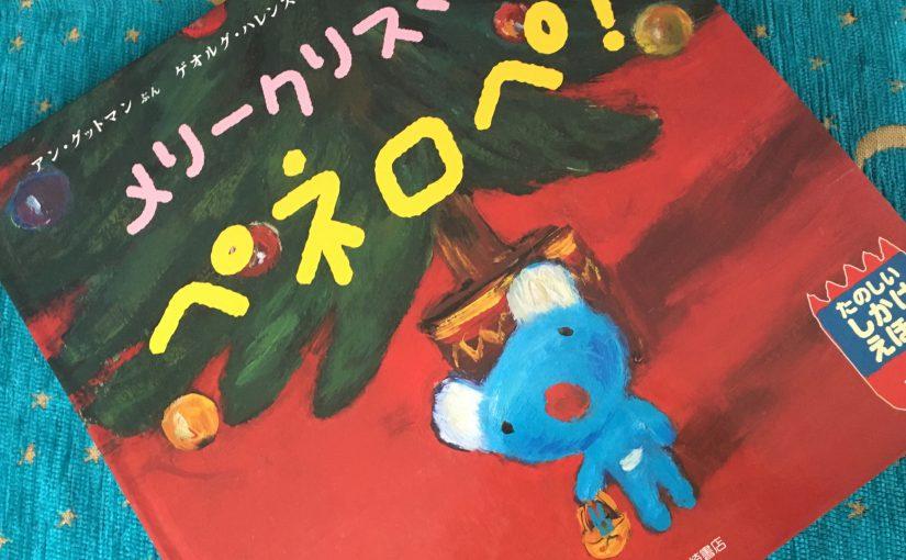 『メリークリスマス、 ペネロペ』(岩崎書店)