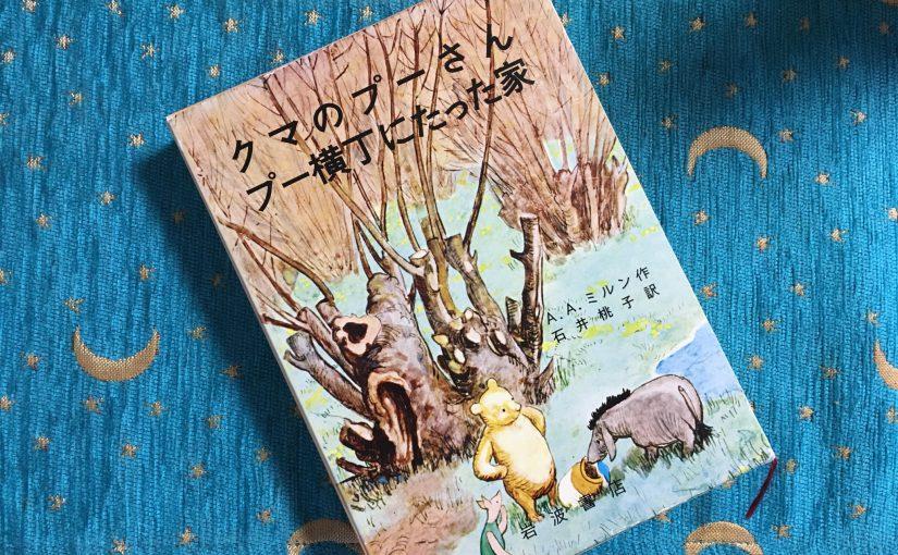 おすすめ児童書:『クマのプーさん  プー横丁にたった家』(岩波書店)