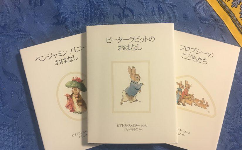 おすすめ絵本:『ピーターラビットの絵本』(福音館書店)