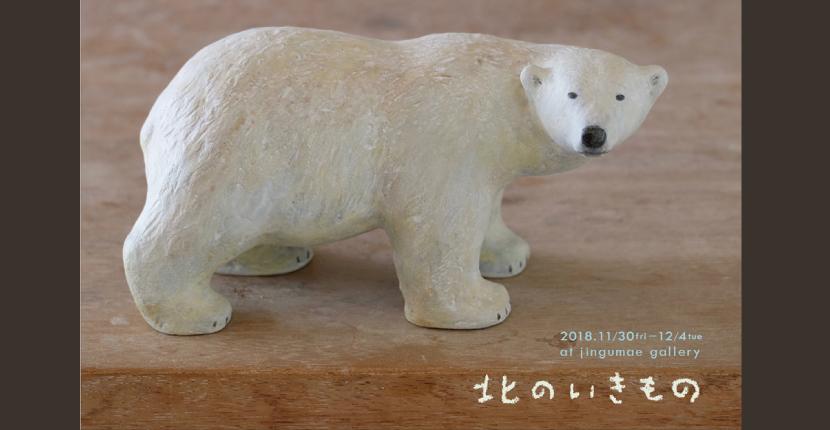 秋草 愛 作品展『北のいきもの』