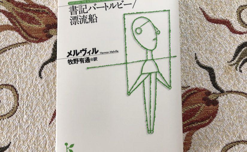『バートルビー』(光文社)