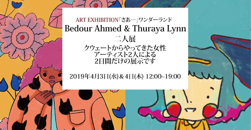 さあ…」ワンダーランド Bedour Ahmed & Thuraya Lynn