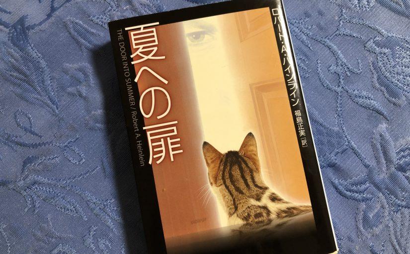 『夏への扉』(ハヤカワ文庫)