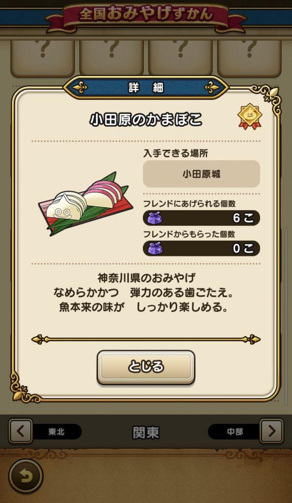 小田原のお土産スライムかまぼこ