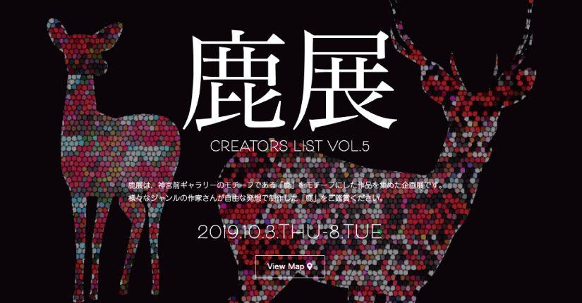 鹿展Vol.5特設サイト