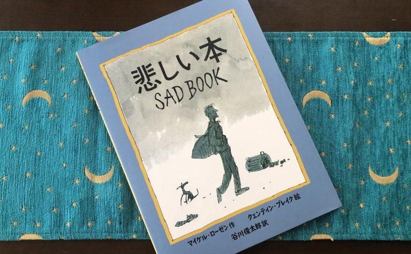 『悲しい本』(あかね書房)