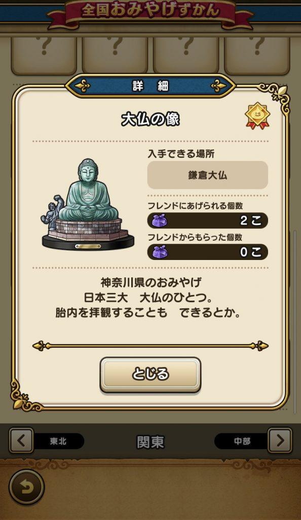 ドラクエお土産鎌倉