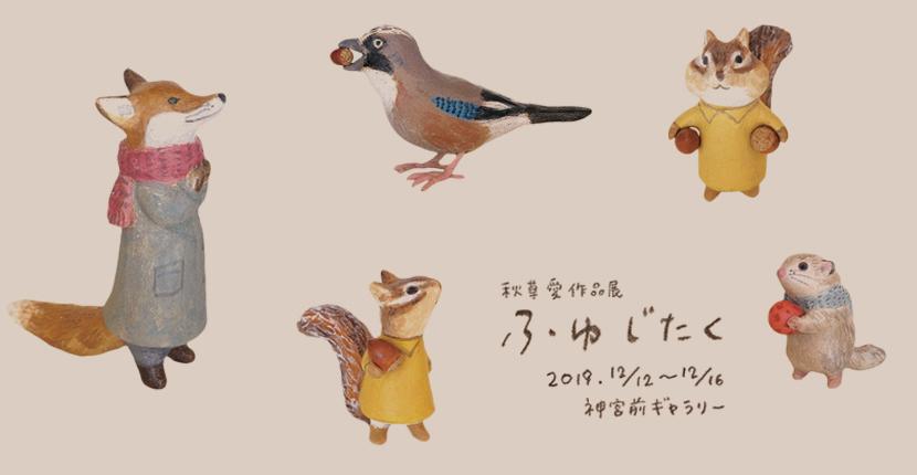 秋草愛個展『ふゆじたく』