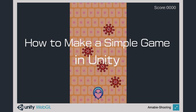 unityで簡単なゲームの作る方法