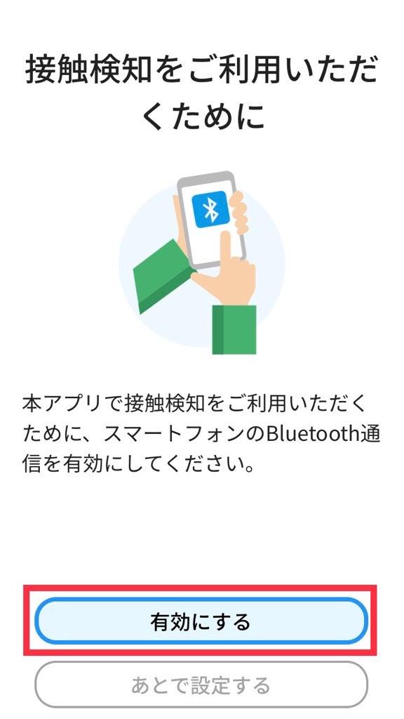 COCOA Bluetooth