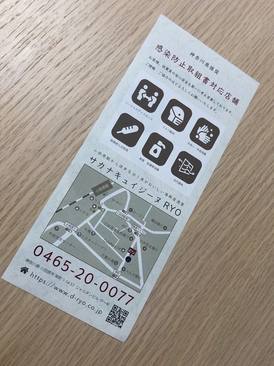 神奈川県推奨感染防止取組書対応店舗